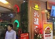 北疆饭店 惠济万达店