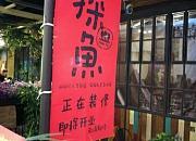 探鱼 扬名广场店