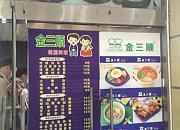 金三顺韩国料理
