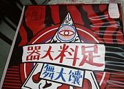 披萨之神 拱北店