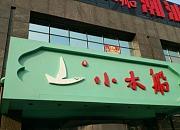 小木船潮汕牛肉火锅 小屯路店