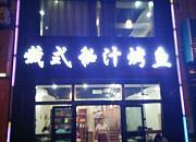 茶马遗风藏式秘汁烤鱼 清真