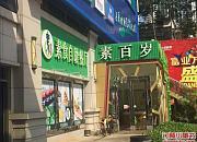 素百岁素食自助餐厅 富业广场店