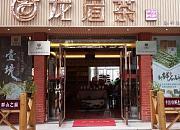 龙眉茶体验馆