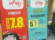 大头椰正嘢椰子鸡 南城百货江南店