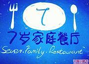 【只外卖】三亚7岁海鲜外卖 海坡店