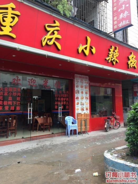 广州重庆小辣椒