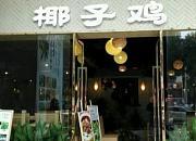 江南春天椰子鸡 凤岗店
