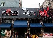 3毛烧烤粥吧 泉塘店