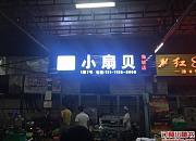 小扇贝海鲜 三亚湾店