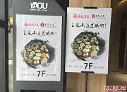 玉泉山庄 亚欧店