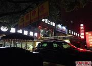 菌师傅烧烤 万江总店