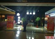 魔火厨跳跳蛙 鲁巷广场购物中心店