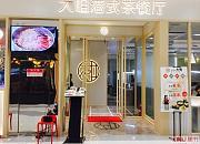 大咀港式茶餐厅 恒泰广场店