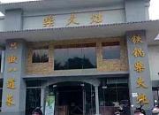 陈建东柴火灶 长湖店