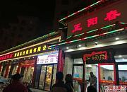 正阳春烤鸭店 红旗南路店