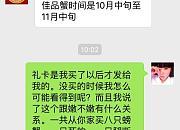 阳澄湖大闸蟹 人民大学店