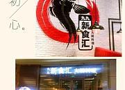 九九新食汇火锅料理