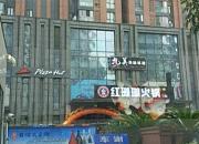 红珊瑚时尚火锅 汉口三阳路店