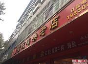 国庆鸡杂老店