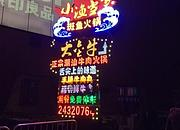 小渔当家斑鱼火锅 河东店