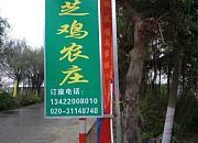 灵芝鸡农庄