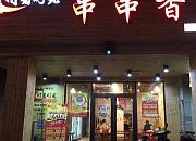 川蜀时光龙虾串串香 苏州总店