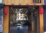 鲜王匠●寿司专门店