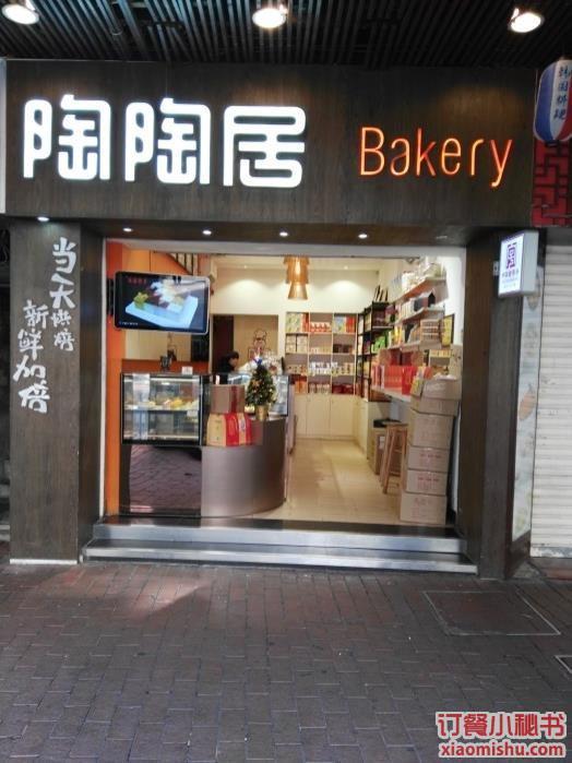 广州陶陶居饼家