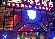 塔吉塔吉主题餐厅 289艺术园区店