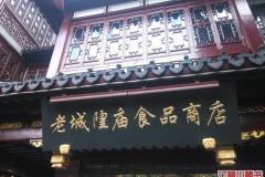 豫园 老城隍庙食品商店