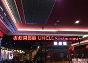 表叔茶餐厅 赛格国际店