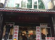黄二哥老火锅 沙坪坝店