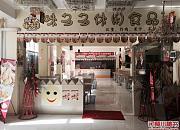 味哆哆西餐厅 羊街店