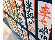 大阪烧肉双子