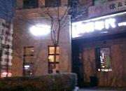 纯真年代酒吧