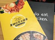 分米鸡DM Chicken 恒宝广场店