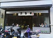 chimoto琦摩 公园总店