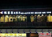 玛菲尔西餐厅