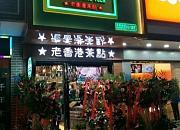 广芳园·老香港茶点 二七路店