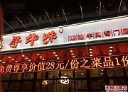 寻牛味潮汕牛肉专门店 中大店