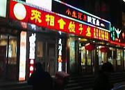 京谱小生花旦·酸菜鱼 航天桥店