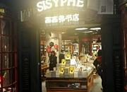 西西弗书店·矢量咖啡