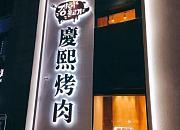 庆熙韩国料理烤肉 泰州店