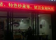 帝麟阁海南风味餐厅