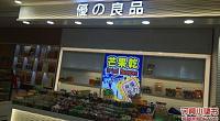 优之良品 龙之梦购物中心店 图片
