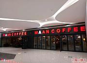 漫咖啡 悦地店