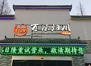 百辣归川 五塘广场总店
