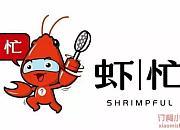 虾忙 湘潭体验店