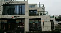 枣子树 场北路店 图片